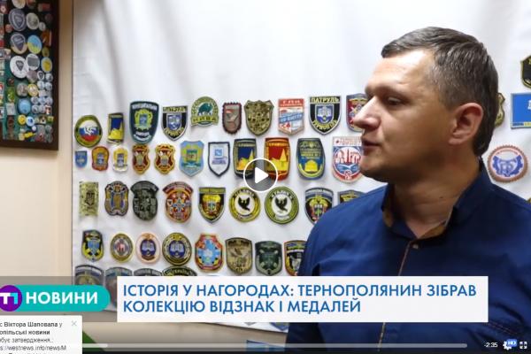 Історія у нагородах: тернополянин зібрав колекцію відзнак і медалей