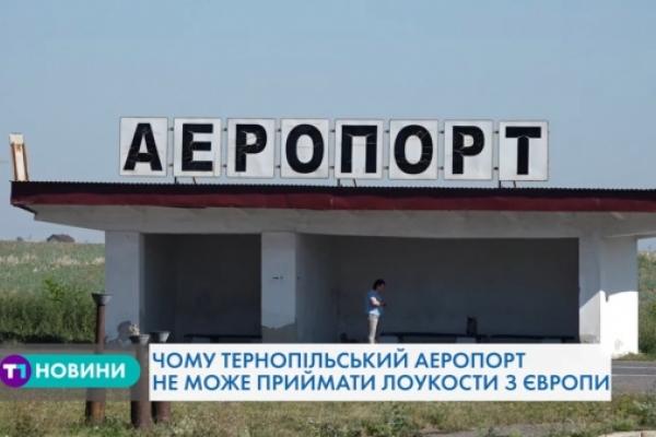 Стали відомо, за яких умов тернопільський аеропорт прийматиме літаки з Європи (Відео)