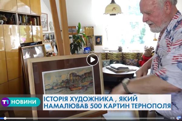 Унікальні історичні будівлі Тернополя на картинах видатного художника