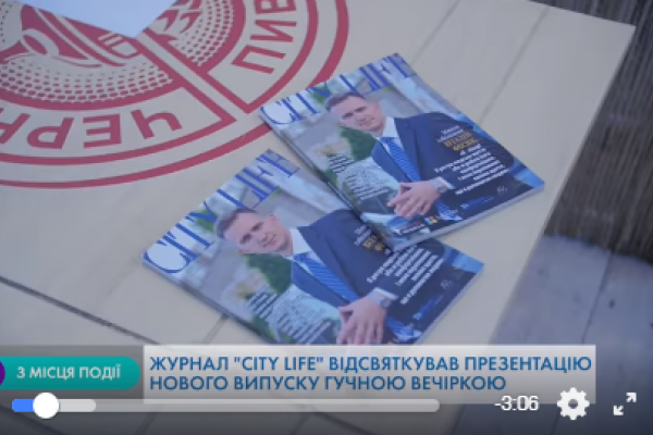 Журнал City Life Тернопіль відсвяткував презентацію нового випуску гучною вечіркою