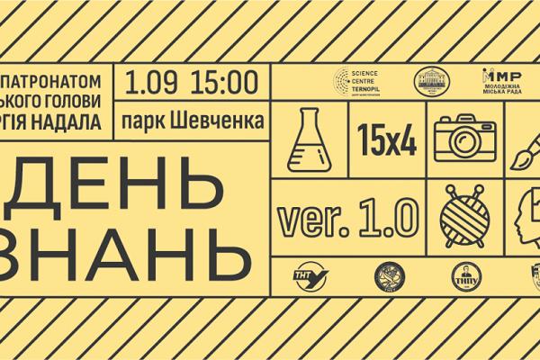 «Алея можливостей» та пінна вечірка - у Тернополі неформально відзначать 1 вересня «День знань»