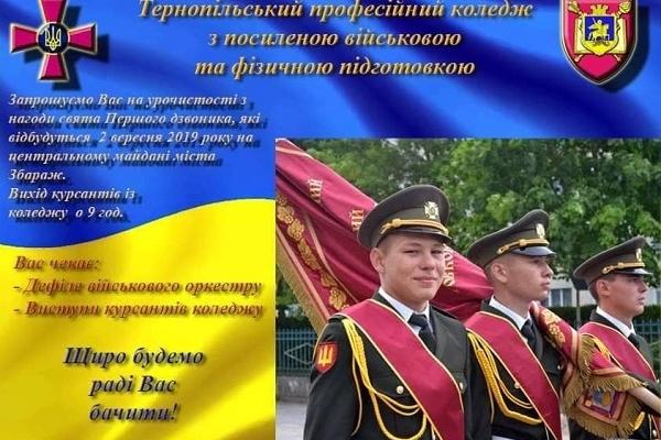 2 вересня у центрі Збаража маршируватимуть курсанти військового коледжу під супровід військового оркестру