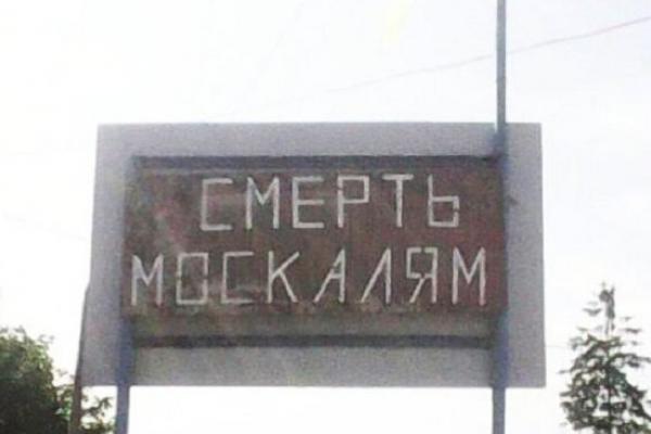 Паломників, що прямували до Почаєва, зустріли з плакатом «Смерть москалям!»