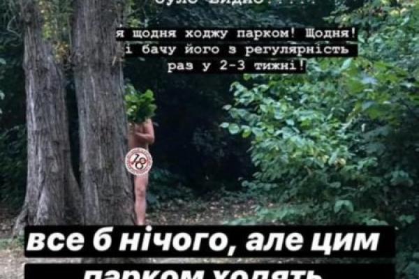 У парку тернополянок тероризує ексгібіціоніст