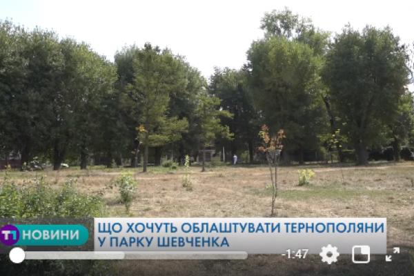 У Тернополі розгорнулася дискусія щодо облаштування території в парку ім. Т. Шевченка
