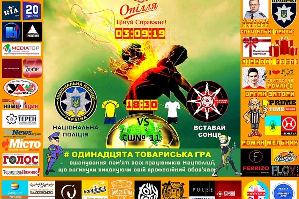 «Національна Поліція» & ФК «Вставай Сонце»: у Тернополі відбудеться одинадцятий товариський матч