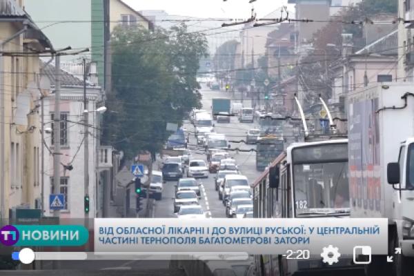 Від обласної лікарні і аж до Руської: у Тернополі – величезні затори