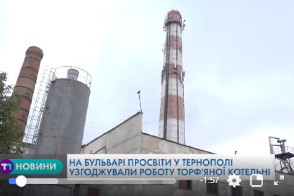 Роботу торф'яної котельні в Тернополі узгоджували із мешканцями прилеглих будинків