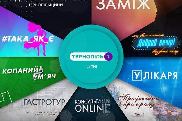 Скоро на телеканалі Тернопіль1 стартує сезон прем'єр