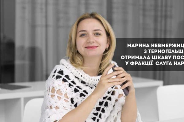 Марина Невмержицька з Тернопільщини отримала цікаву посаду у фракції «Слуга народу»