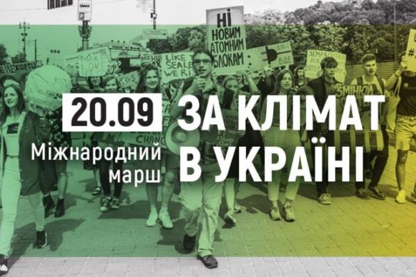 Тернополян закликають долучитися до міжнародного маршу за клімат в Україні