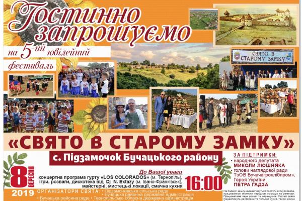 На Тернопільщині відбудеться фестиваль «Свято в старому замку»