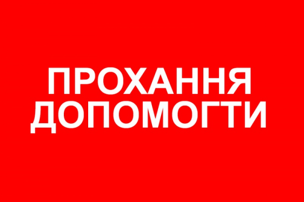 Просять допомогти жителю Тернопільщини, який впав у кислоту в Росії