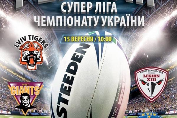 15 вересня у Тернополі відбудеться фінал чемпіонату України з регбі