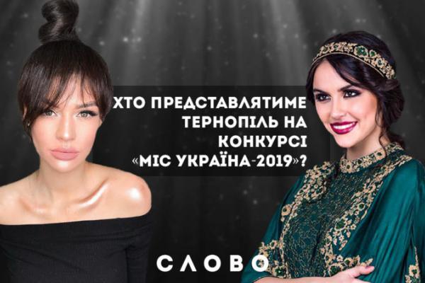 Дві тернополянки беруть участь у конкурсі краси «Міс Україна-2019»