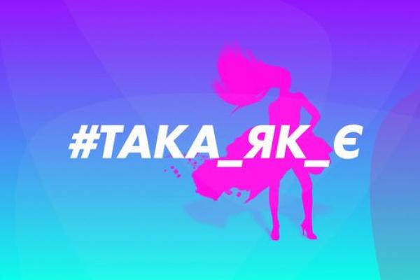 Дивіться на телеканалі Тернопіль1 нову жіночу програму «#Така_як_є»
