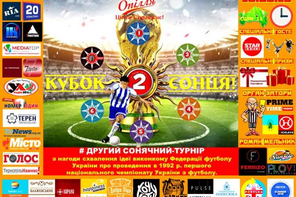Хто отримає «Кубок Сонця»?: у Тернополя відбудеться другий сонячний турнір
