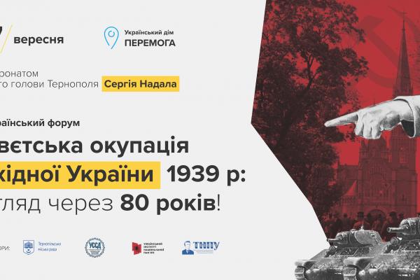 Сергій Надал збирає форум мерів-націоналістів у Тернополі