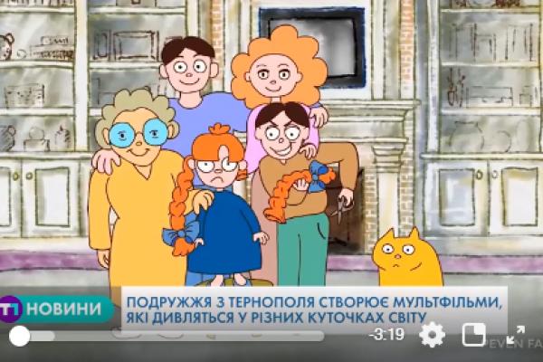 Подружжя з Тернополя створює мультфільми, які дивляться у різних куточках світу