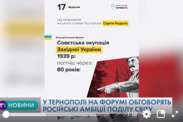 Десятки науковців з різних міст України та з-за кордону приїдуть до Тернополя на форум
