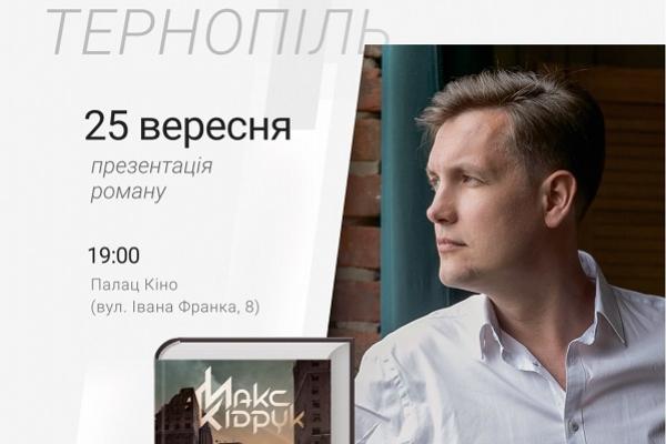 У Тернополі незабаром Макс Кідрук презентуватиме роман з доповненою реальністю