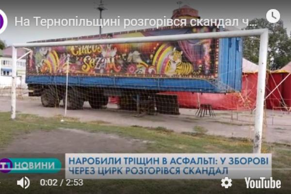 На Тернопільщині цирк приїхав розважати людей, а став епіцентром скандалу