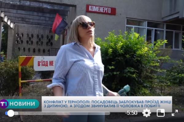 Конфлікт у Тернополі: чиновник заблокував проїзд жінці з дитиною, а згодом звинуватив її чоловіка в побитті