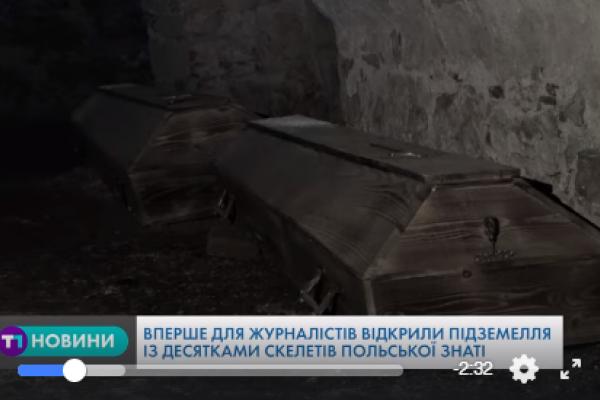 Підземелля з десятками скелетів: вперше журналістам показали збаразькі лабіринти