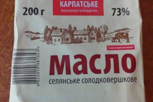У Тернополі з`явилось масло з неіснуючого виробництва
