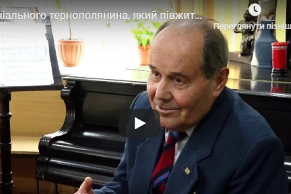 Історія геніального тернополянина, який півжиття віддав навчанню молодших поколінь (Відео)