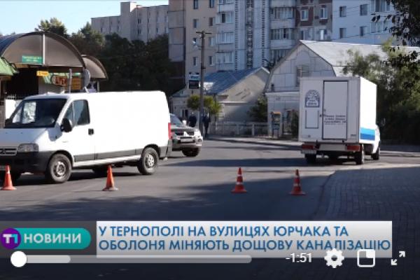 Пройти можуть тільки пішоходи – у Тернополі через ремонт перекрили дві вулиці