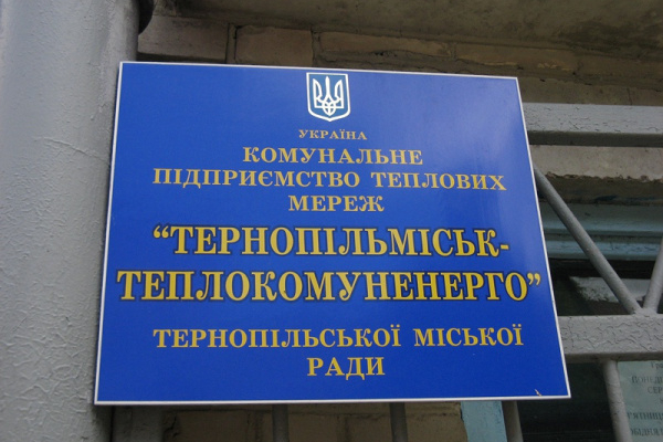 В комунальних підприємствах Тернополя кадрове нововведення