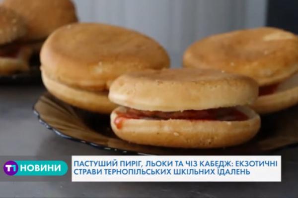 В одній із шкільних їдалень Тернополя готують за рецептами Євгенія Клопотенка (Відео)
