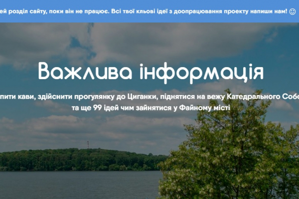 У Тернополі створили туристичний сайт про місто