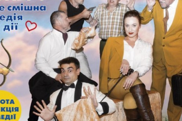У жовтні в Тернополі представлять світовий театральний шедевр