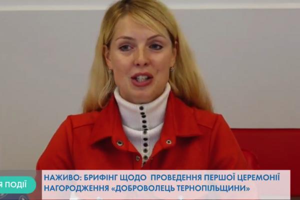 Наживо: брифінг щодо проведення першої церемонії нагородження «Доброволець Тернопільщини»