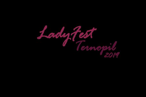 «Красиві та успішні»: у Тернополі відбудеться бізнес-форум «Lady Fest»