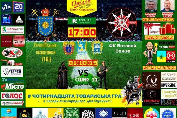 Тернопільські священники УГКЦ проти ФК «Вставай Сонце»: відбудеться чотирнадцять товариська гра