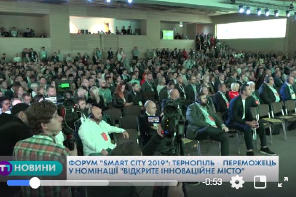 Smart City Forum 2019: Тернопіль переміг у номінації «Відкрите інноваційне місто»