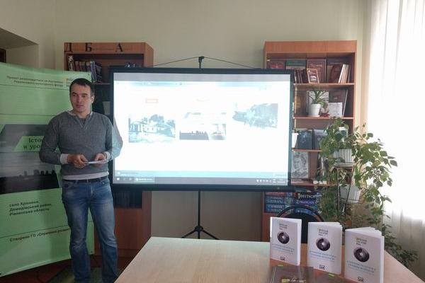 На Демидівщині презентували краєзнавчі матеріали