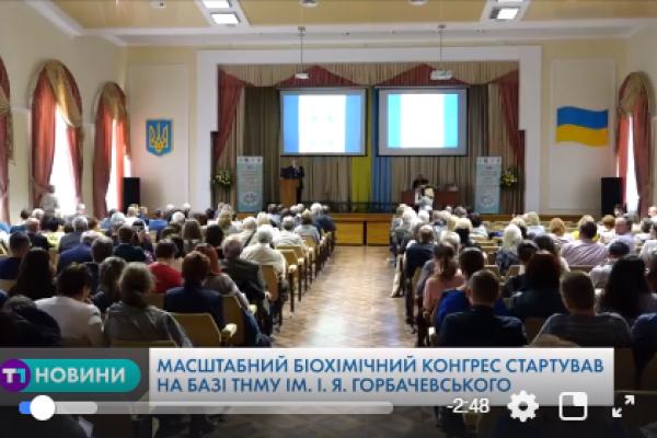Вчені з США, Німеччини, Швеції, Фінляндії, Італії, Грузії приїхали на масштабний форум до Тернополя