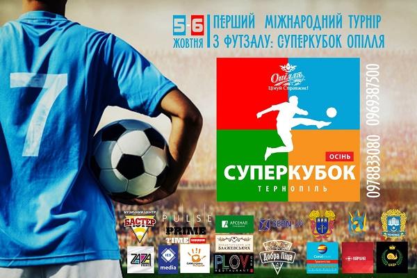 Грандіозний «Суперкубок Опілля» з футзалу розіграють 40 команд на 12-ти спортмайданчиках Тернополя (Відео)