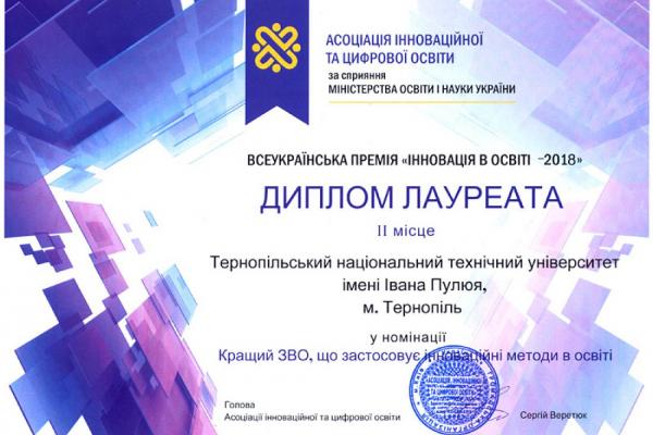 Тернопільський університет став призером престижної премії