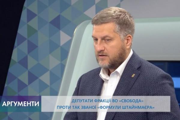 «Формула Штайнмайєра» – це план Путіна з узаконення сепаратистів і кремлівської влади на Донбасі», – свободівець Олег Сиротюк