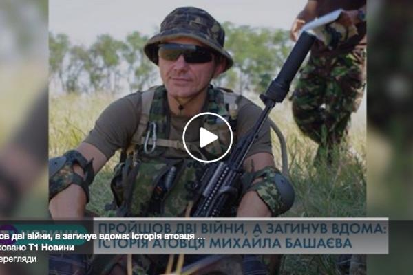 Сестра Михайла Башаєва, який загинув внаслідок вибуху гранати у Тернополі, розповіла про його життя