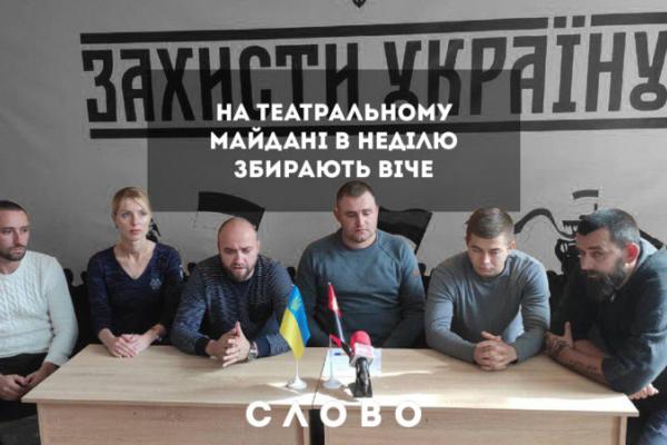 Застерегти президента та його команду від принизливої капітуляції, – активісти розповіли про мету організації недільного віче в Тернополі