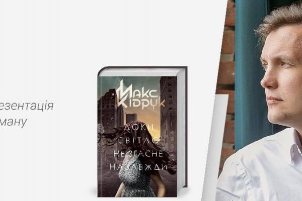 Письменник Макс Кідрук у Ланівцях презентував новий роман «Доки світло не згасне назавжди»
