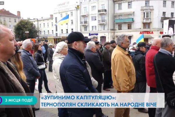 «Зупинемо капітуляцію»: Тернополян скликають на народне віче (Наживо)