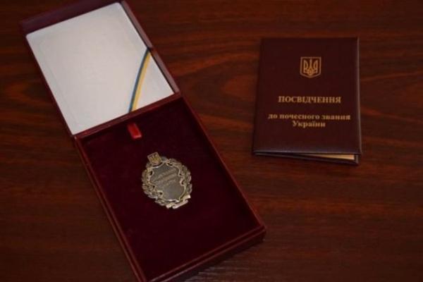 Зеленський присвоїв почесні звання освітянам з Тернопільщини