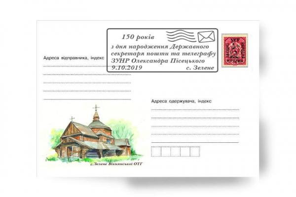 «Батько комунікації»: вшанували пам'ять відомого поштаря з Тернопільщини
